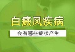 昆明白癜风医院-云南省白癜风医院